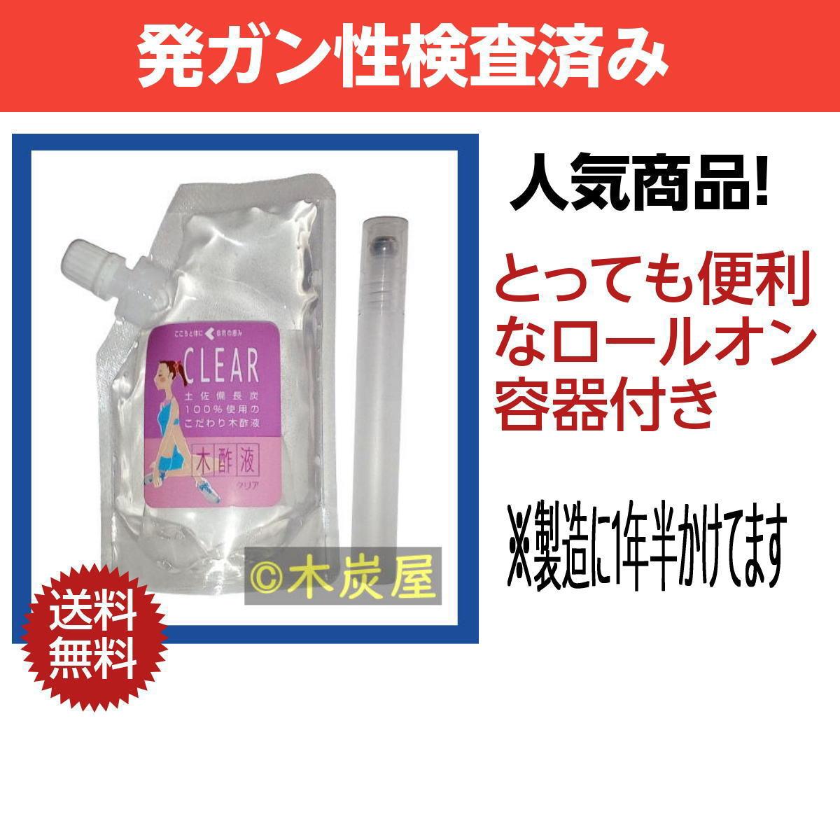 木酢液クリア100ml + ロールオン容器