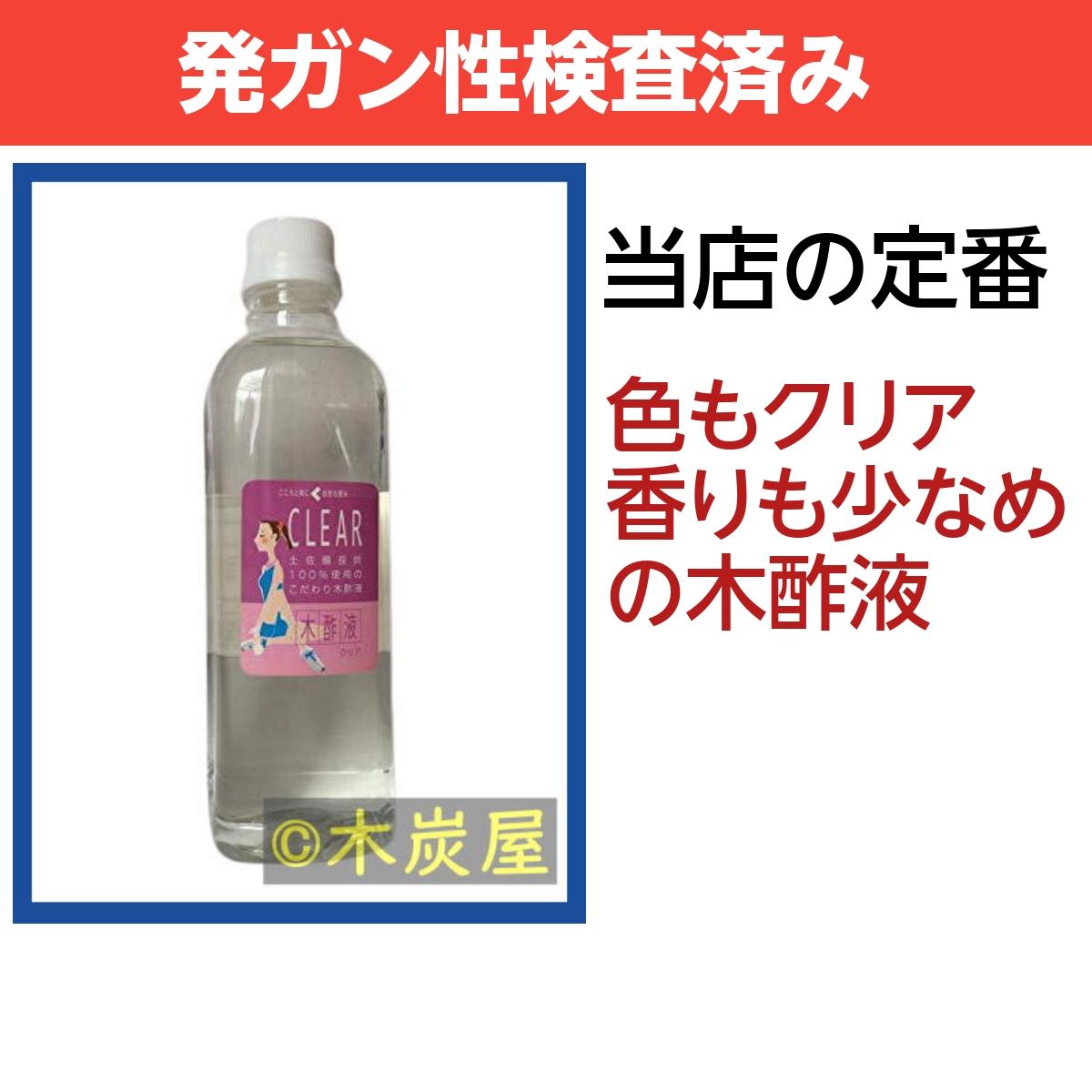 木酢液クリア