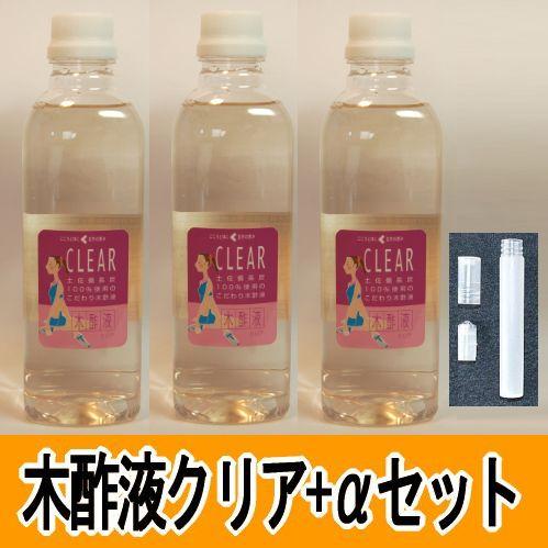 木酢液クリア3本セット