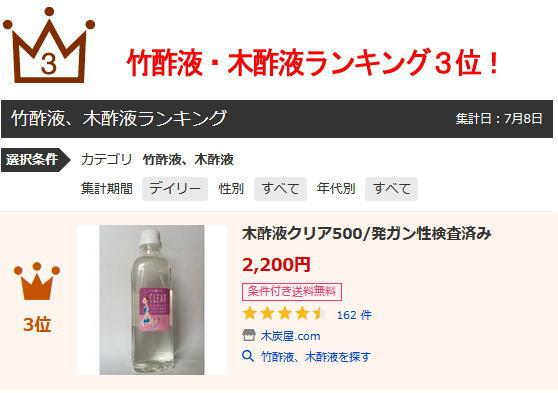 竹酢液・木酢液ランキング3位!